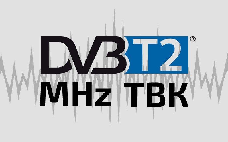 Частоты цифровых каналов 1 и 2 мультиплекса