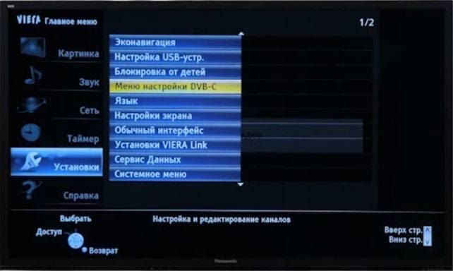 Настройка кабельного на Панасоник - шаг 1