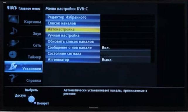Настройка кабельного на Панасоник - шаг 2