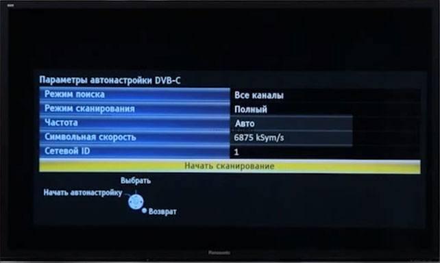 Настройка кабельного на Панасоник - шаг 3