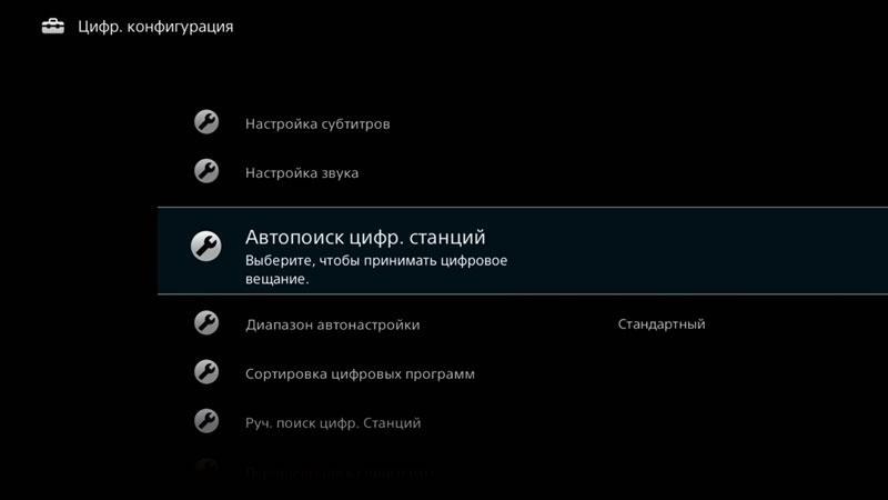 Настройка-каналов-на-SONY-2