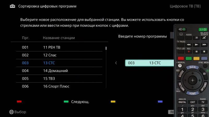 Сортировка каналов на телевизоре Сони