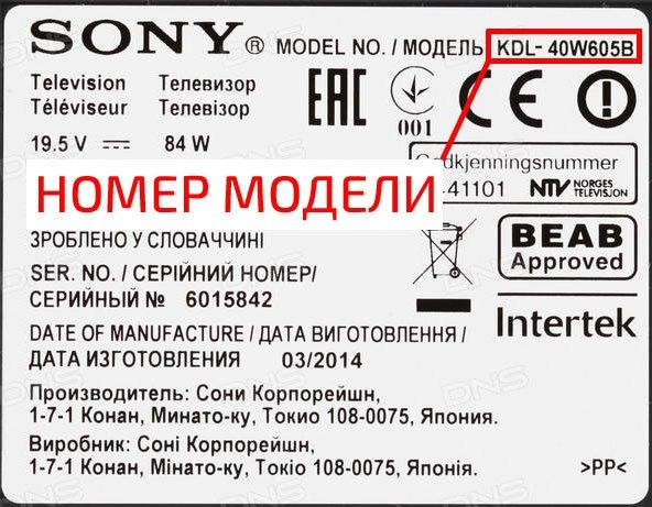 Номер модели телевизора Sony