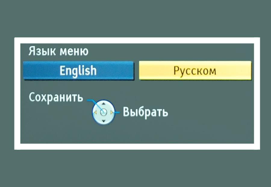 Настройка Panasonic - шаг 4