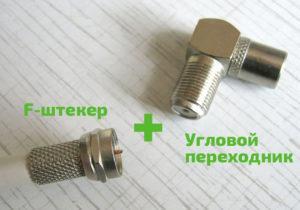 F-штекер и переходник для антенны