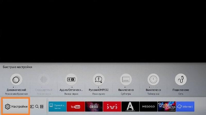 Порядок каналов на Samsung - 1