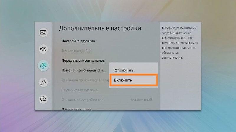 Порядок каналов на Samsung - 3