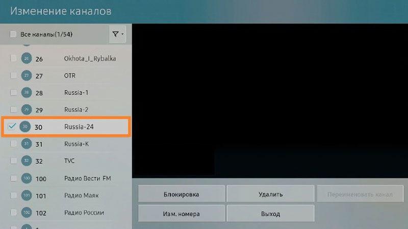 Порядок каналов на Samsung - 6