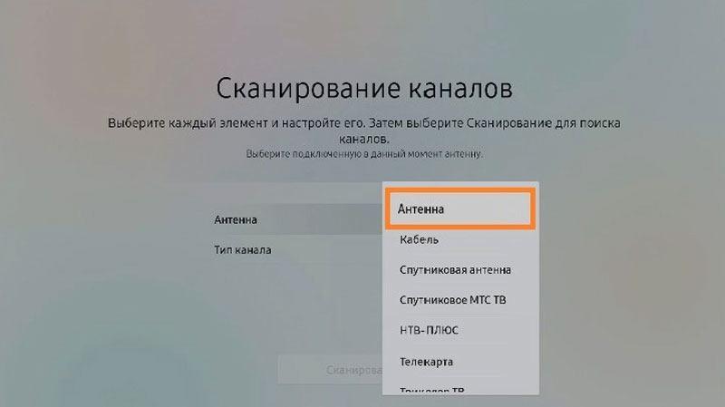 Настройка каналов на Samsung - 5