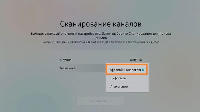 Настройка каналов на Samsung - 6