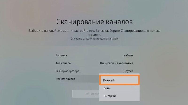 Настройка каналов на Samsung - 8