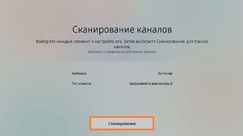 Настройка каналов на Samsung - 9