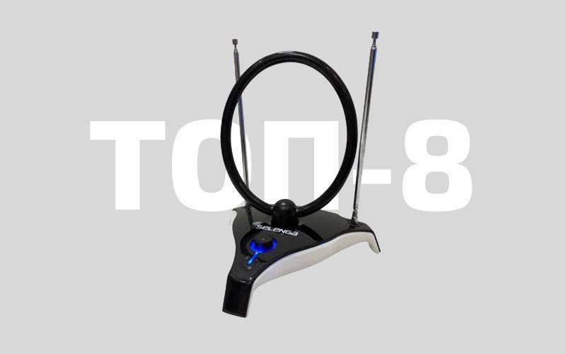 Выбираем комнатную антенну для цифрового ТВ — 8 лучших моделей
