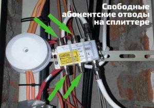 Подключение общедомовой антенны