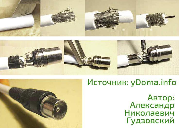 Соединение старого штекера с антенным кабелем