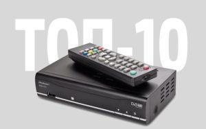 ТОП-10 цифровых приставок