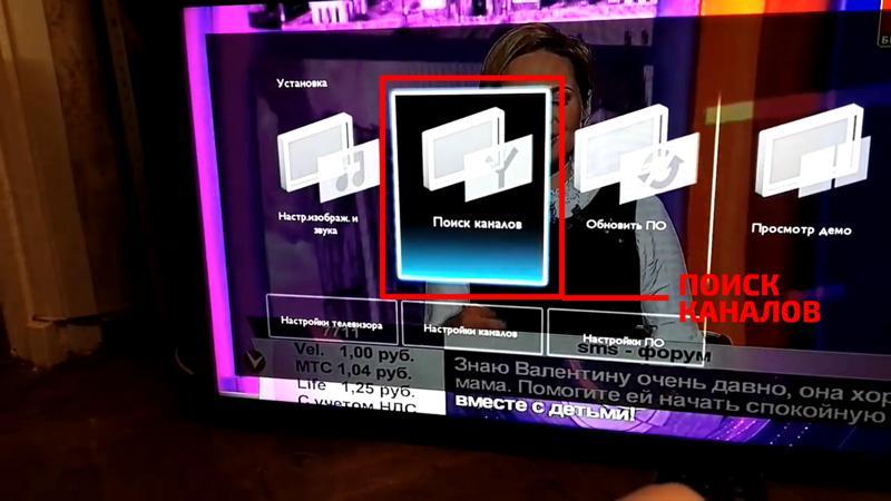Поиск каналов на Philips