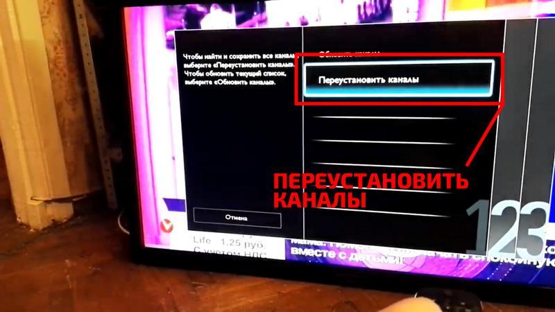 Переустановить каналы на Philips