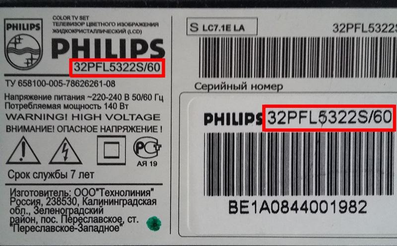 Номер модели телевизора Philips