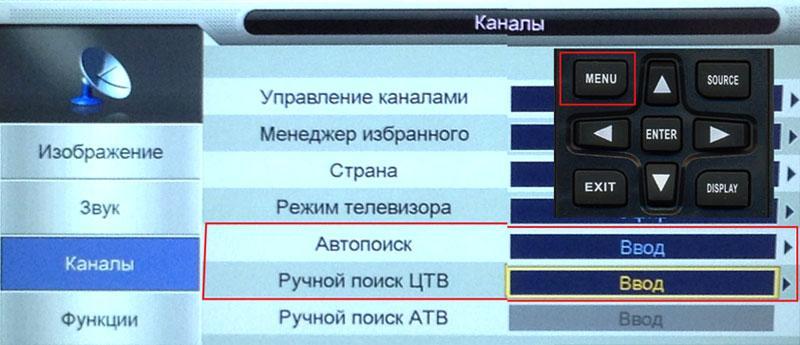 Настройка каналов на DEXP