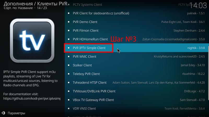 Простая настройка IPTV на Kodi за 5 минут