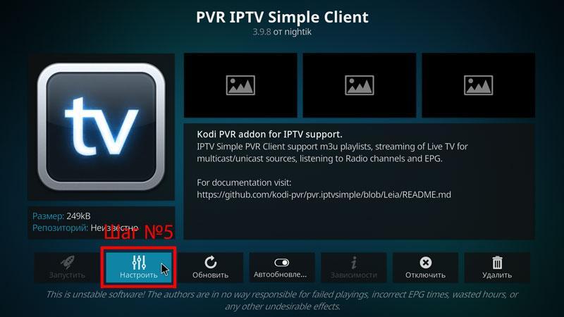 Kodi - настройка IPTV, шаг 5