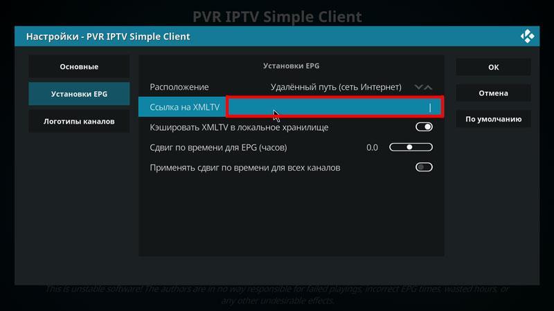 Kodi - настройка IPTV, шаг 7
