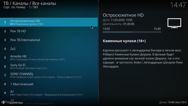 Kodi - настройка IPTV, шаг 8