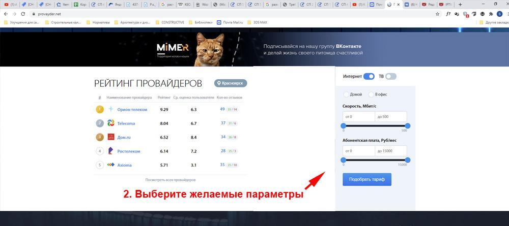 provider.net выбор параметров